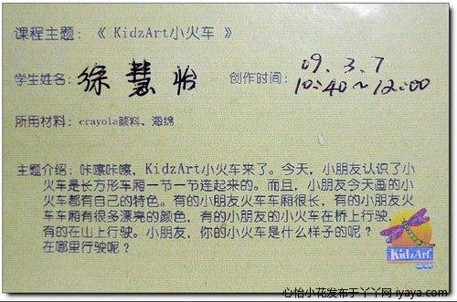 【创意嘟嘟】5:kidzart小火车